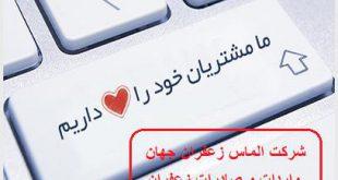 سایت فروش زعفران صادراتی