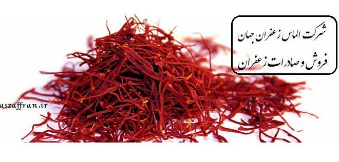 قیمت خرید زعفران خشک در بازار زعفران در سال 98