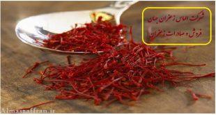 بازار خرید زعفران عمده و قیمت زعفران