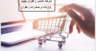 سایت فروش اینترنتی زعفران صادراتی