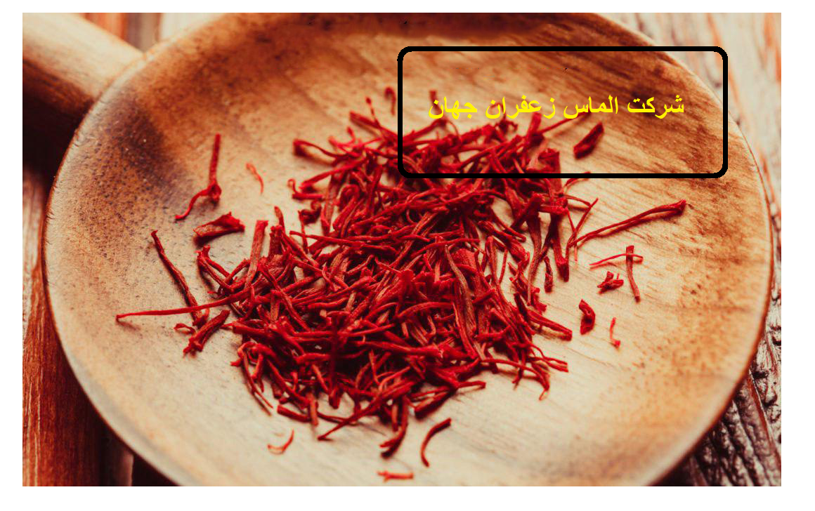 قیمت زعفران در تهران
