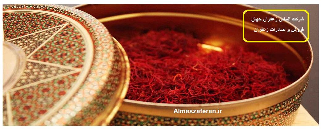 قیمت فروش زعفران در بازار زعفران
