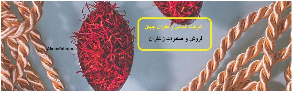 أنواع زراعة الزعفران