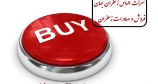 خرید زعفران فله برای صادرات