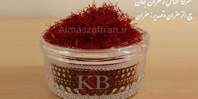 قیمت خرید زعفران صادراتی در کویت