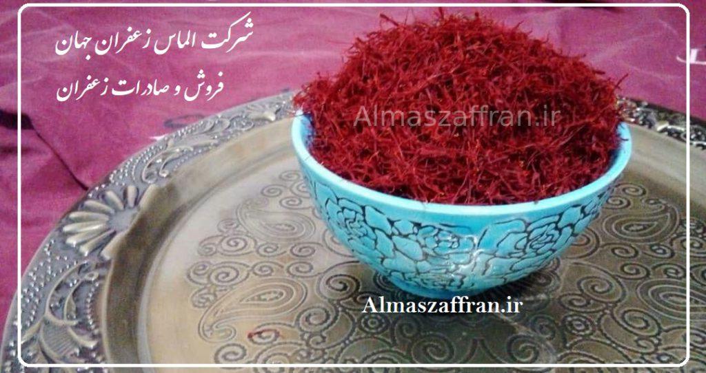 كيف سوق الزعفران لقطر؟