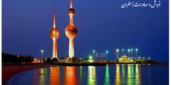 صادرات زعفران به کویت