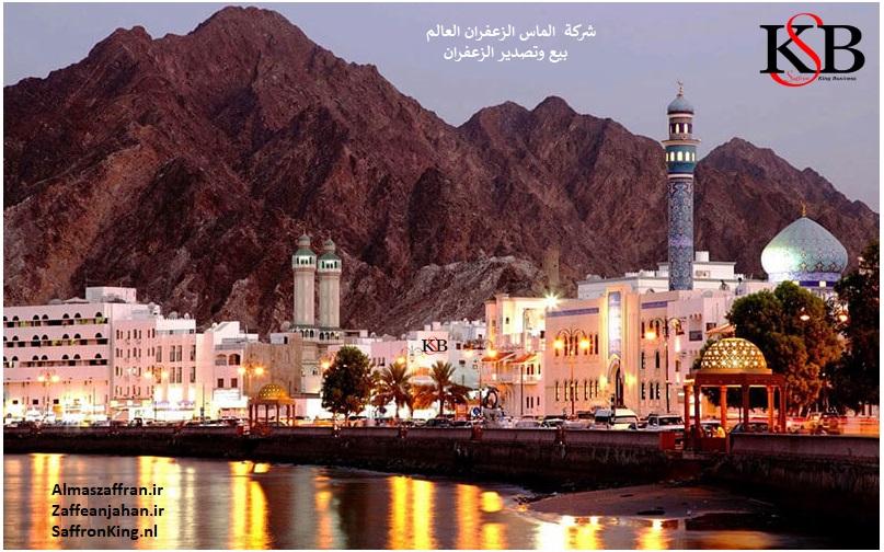 التصدير الزعفران الى عمان