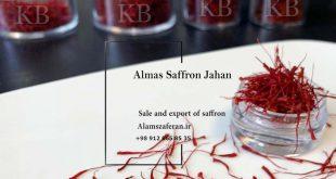 سعر بيع الزعفران في المانيا
