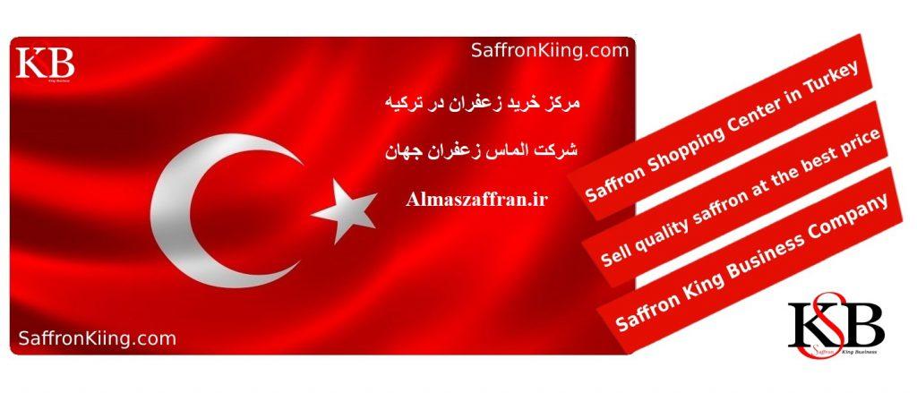 بيع وشراء الزعفران في اسطنبول