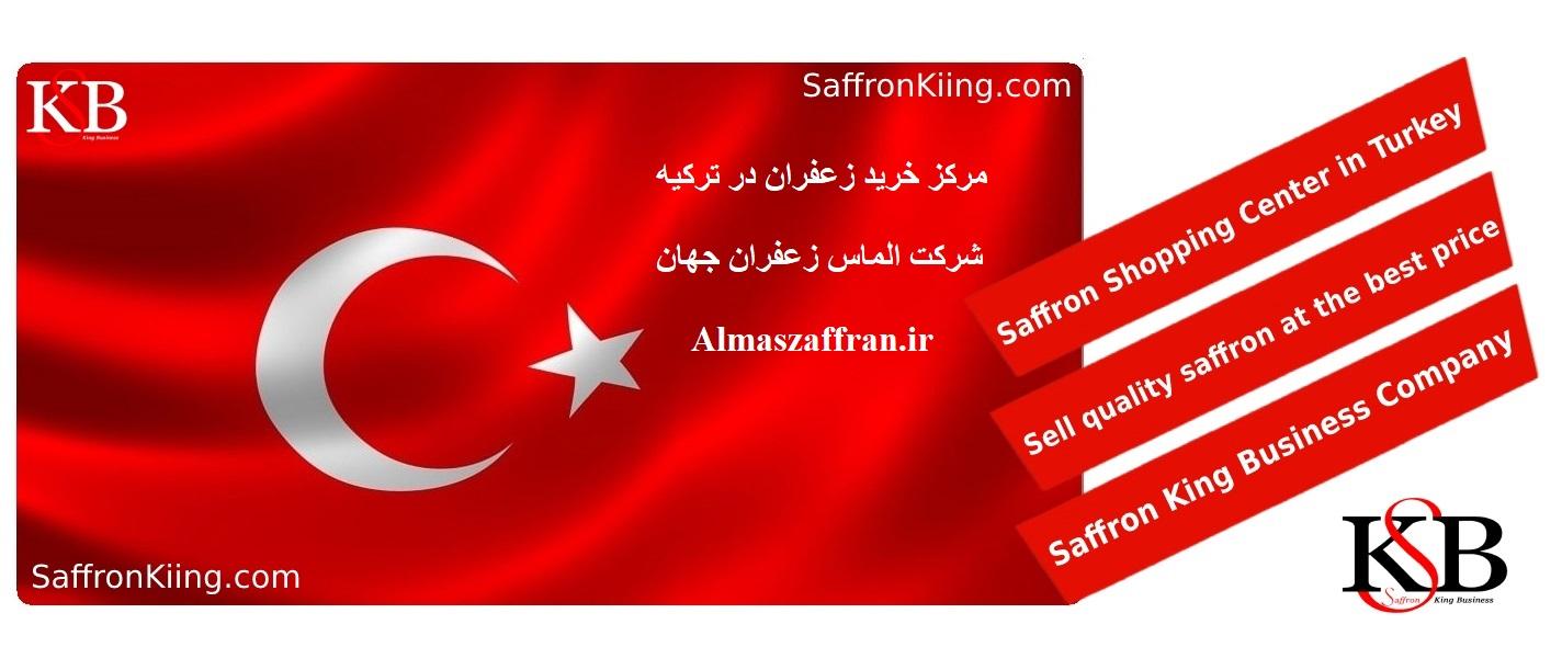 تصدير الزعفران إلى تركيا وبأسعار الزعفران